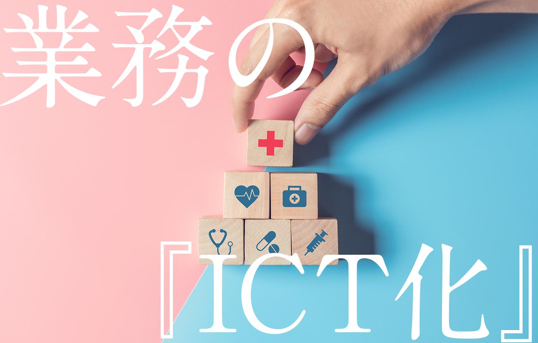 介護業界の3大課題を解決する方法