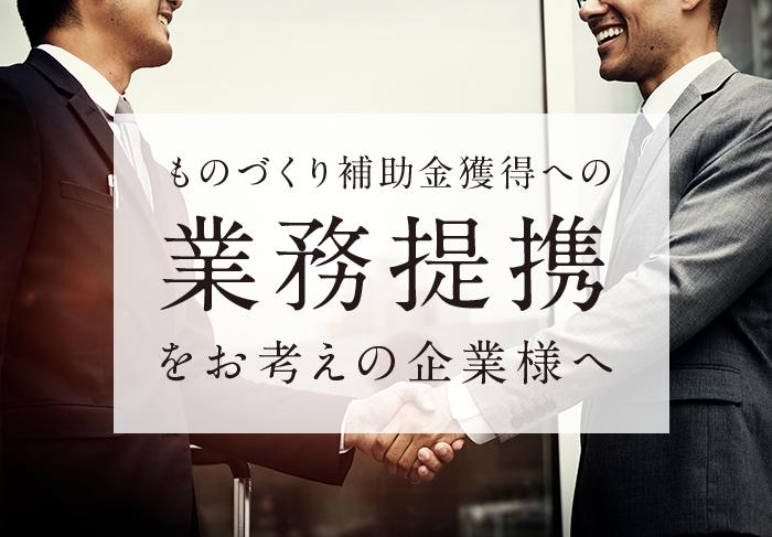 業務提携の依頼